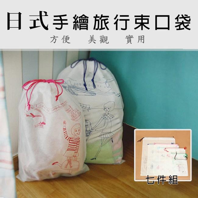 2入組 手繪旅行束口袋 - 七件套 束口袋 收納袋 旅行用品
