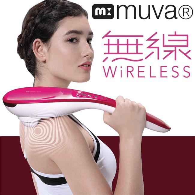 【muva】時尚震捶無線按摩棒~居家按摩,無線體驗、享受無限!
