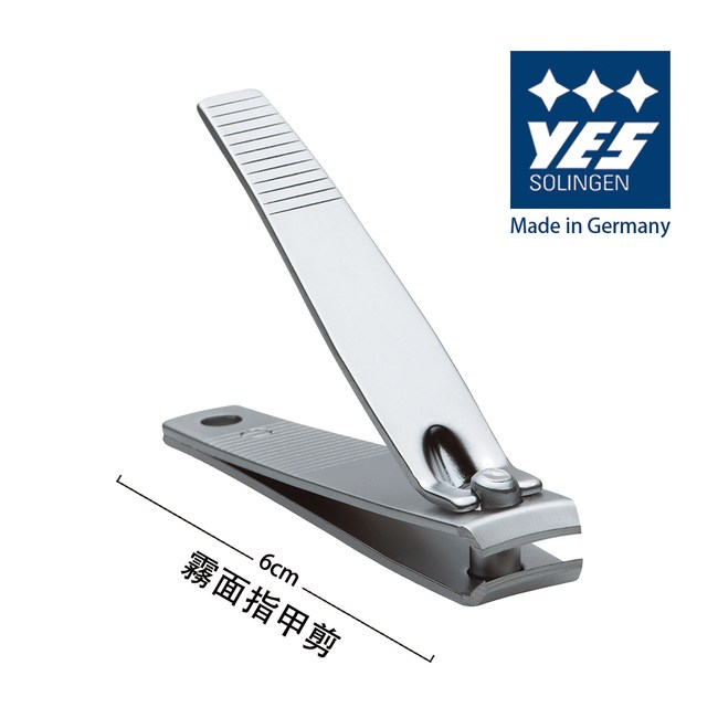 【YES 德悅氏】指甲剪-霧面(6cm)