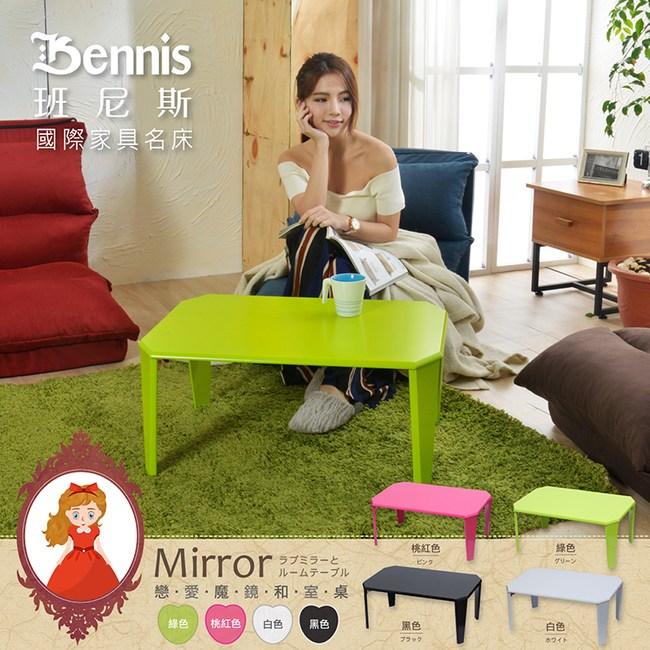 【班尼斯】日本熱賣‧Mirror戀愛魔鏡和室桌(霧面暢銷款)綠色