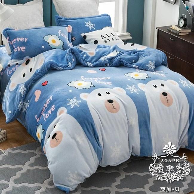 AGAPE 亞加貝永恆熊熊 法蘭絨標準雙人四件式兩用被毯床包組法蘭絨四件組5X6.2尺