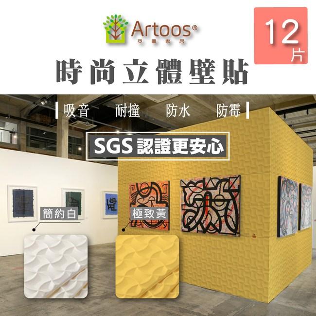 【亞圖家居】MIT加厚3D隔音防撞泡棉壁貼12片 水波款極致黃(附膠條)