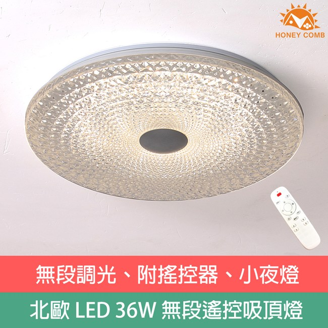 HONEYCOMB 晶爍LED 36W調光吸頂燈 TA2013