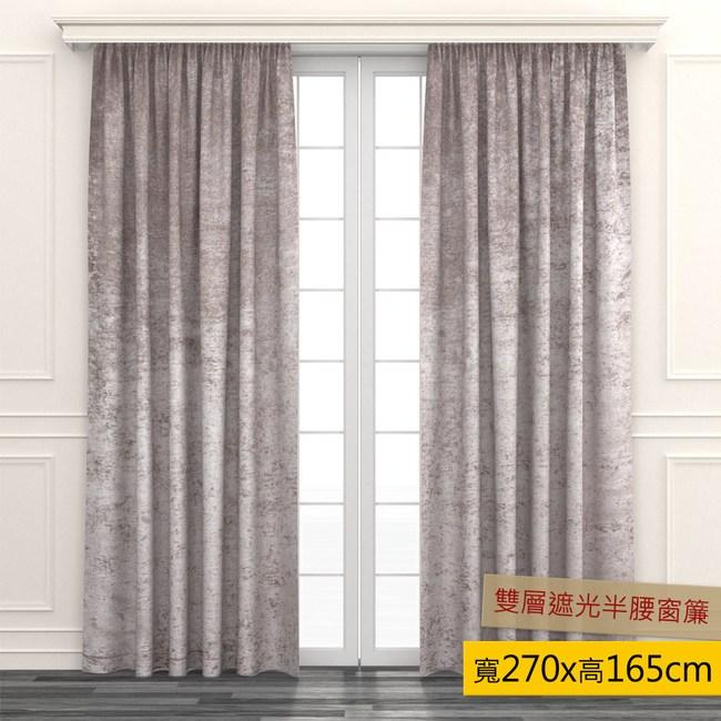 HOLA 素色緞紋雙層遮光半腰窗簾 270x165cm 棕色