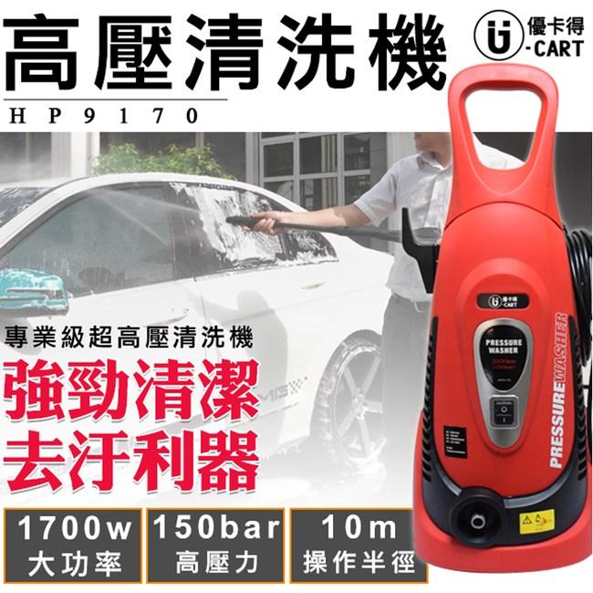 【U-Cart 優卡得】專業型感應式高壓清洗機、洗車機(含水管三件組)