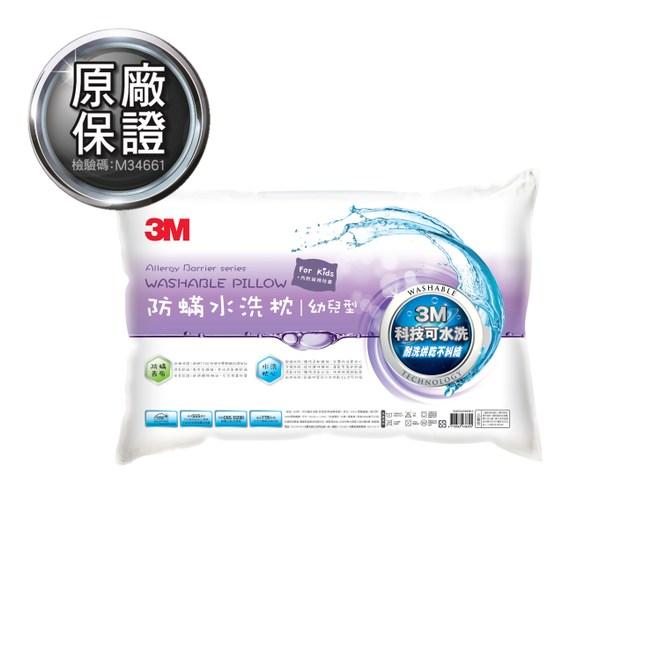 3M新一代防螨水洗枕 幼兒型 附純棉枕套