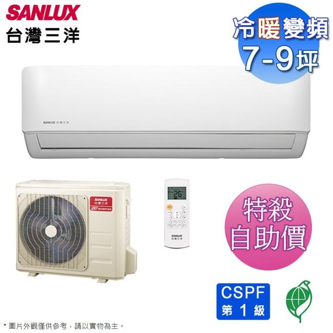 三洋7-9坪變頻冷暖空調SAE-V50HF+SAC-V50HF~自助價
