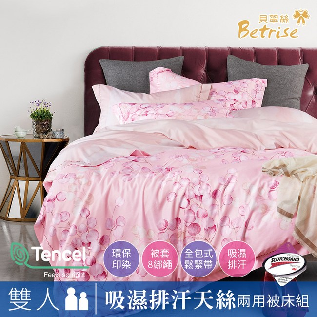 【Betrise雨夜深深】雙人3M專利天絲吸濕排汗四件式兩用被床包組