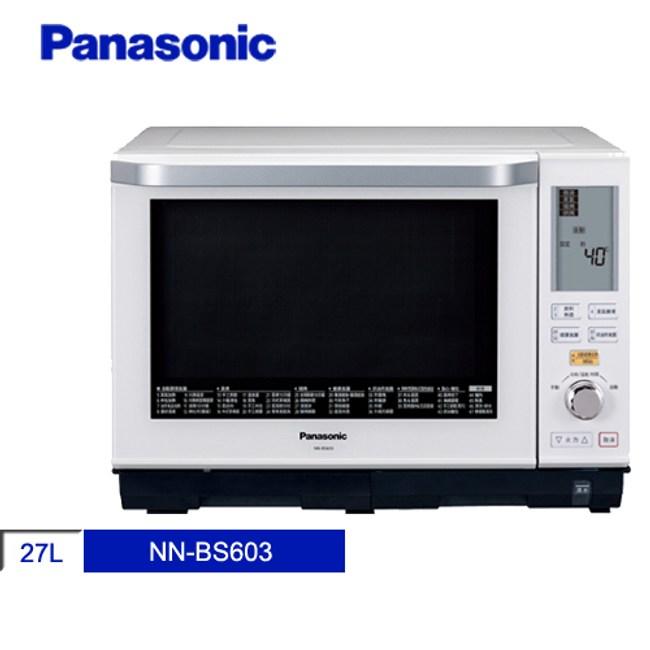 【感恩季】Panasonic國際牌 27L 蒸氣烘烤微波爐 NN-BS603