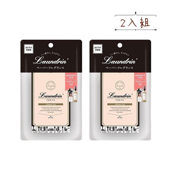 日本Laundrin朗德林香氛片-木質花香-2入