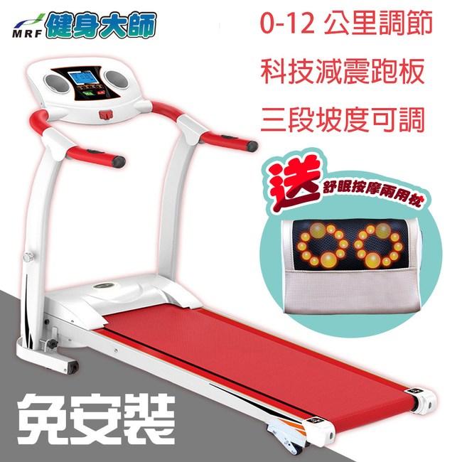 健身大師—鋼構強化型免組裝電動跑步機跑步機-枕