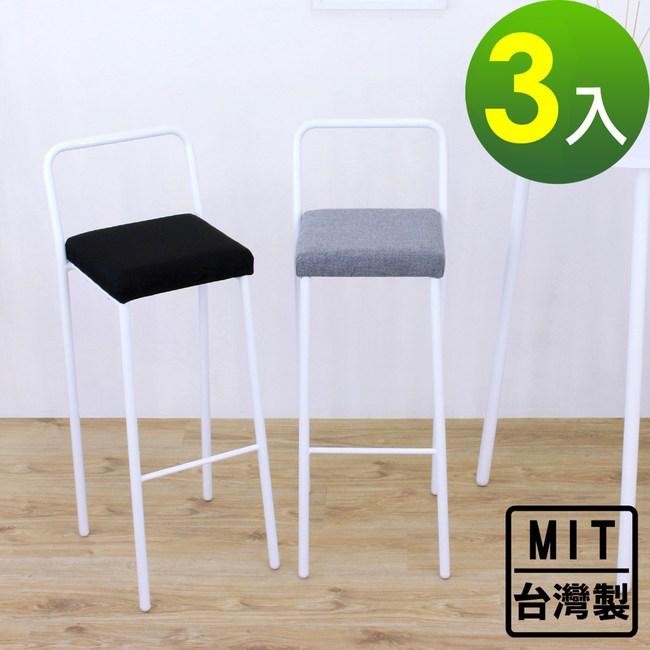 【頂堅】厚型沙發(織布椅面)鋼管腳-吧台椅/高腳椅/餐椅-二色-3入組黑色
