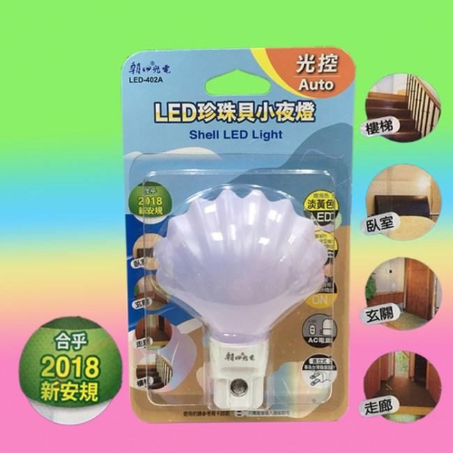 朝日光電 LED-402A LED 珍珠貝光控小夜燈 1入
