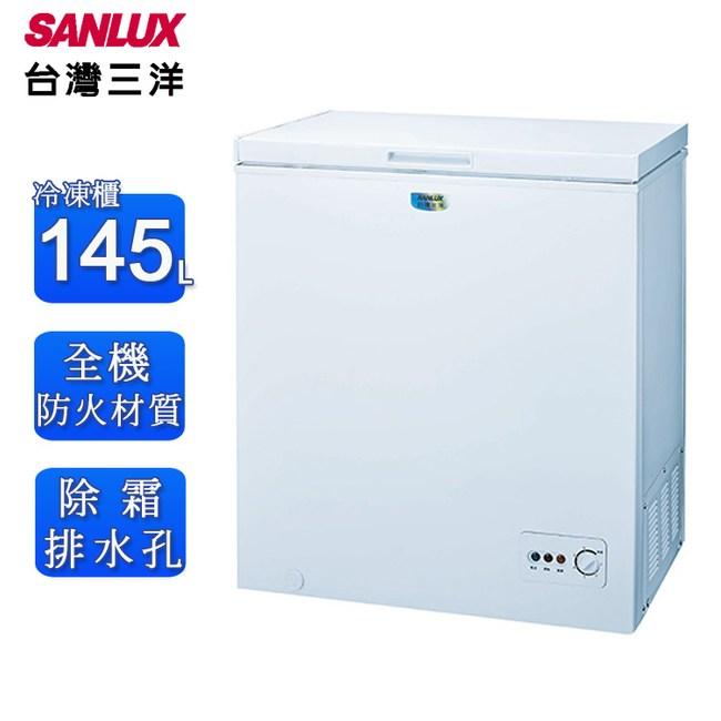 火速配★北區~台灣三洋145L臥式冷凍櫃 SCF-145M