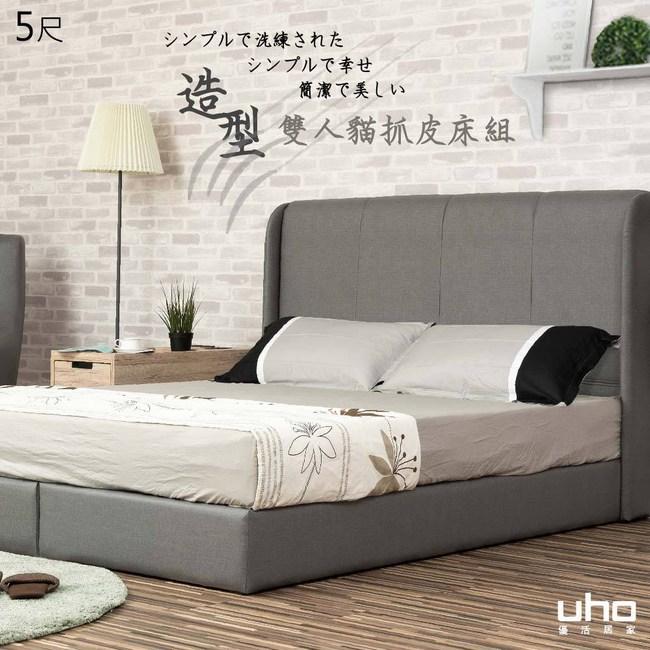 【UHO】李奧納德-5尺雙人貓抓皮二件組(床頭片+床底)秋香綠