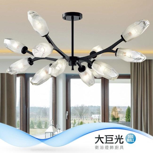 【大巨光】典雅風-E14 -12燈吊燈(ME-0331)