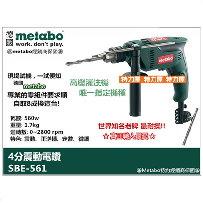 德國 美達寶 METABO SBE-561 4分震動電鑽 可調速