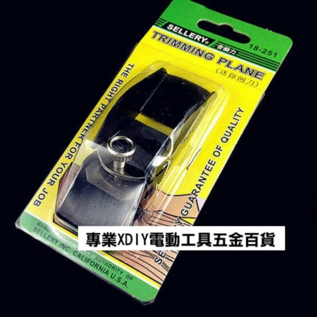 SELLERY 18-251 攜帶型迷你木工刨刀 小刨刀 木工 用 修