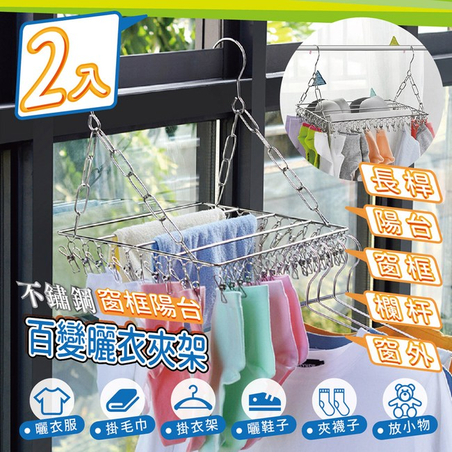 【家適帝】36夾超耐用不鏽鋼曬衣夾 (2入)不繡鋼曬衣夾*2