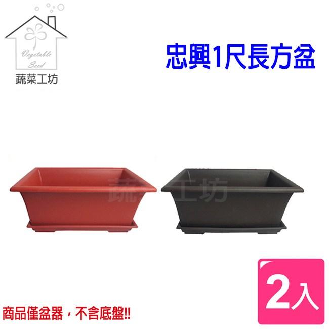 忠興1尺長方盆 2個/組-磚紅色