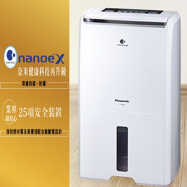 [雙12好禮] Panasonic 國際 除濕機 F-Y22EN