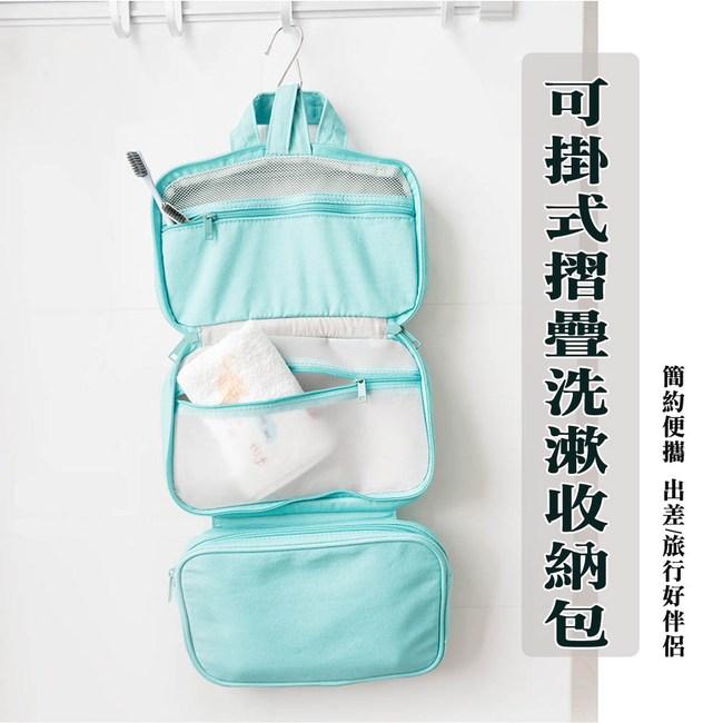 可掛式 摺疊洗漱收納包 洗漱包 旅行收納包 旅行用品 收納包 2色可選可掛式摺疊洗漱收納包