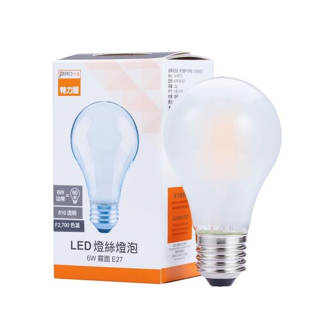 PRO特選 LED燈絲燈泡 6W 燈泡色 霧面