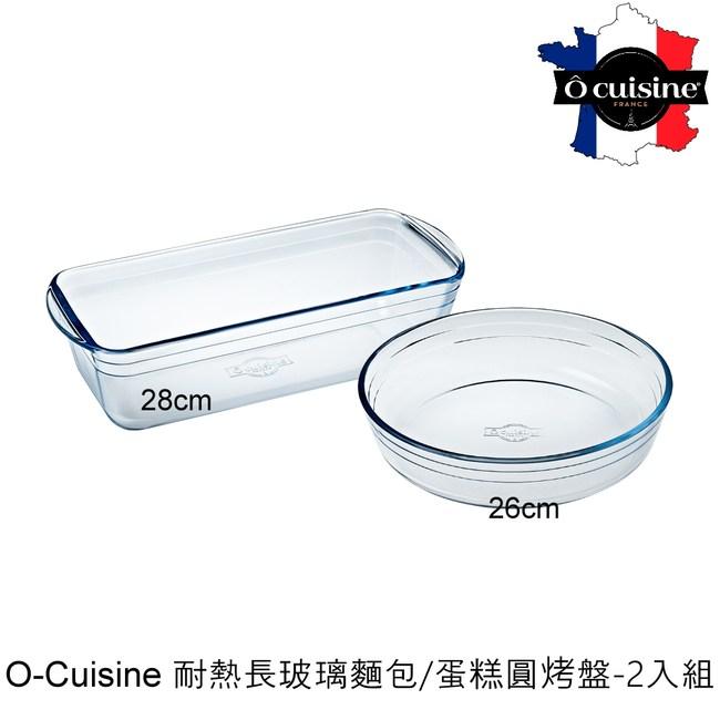 【法國O cuisine】歐酷新烘焙-耐熱玻璃長型麵包/圓形蛋糕烤盤