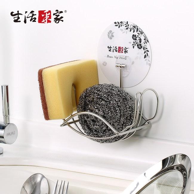 【生活采家】樂貼系列台灣製304不鏽鋼廚房用菜瓜布架(#27216)