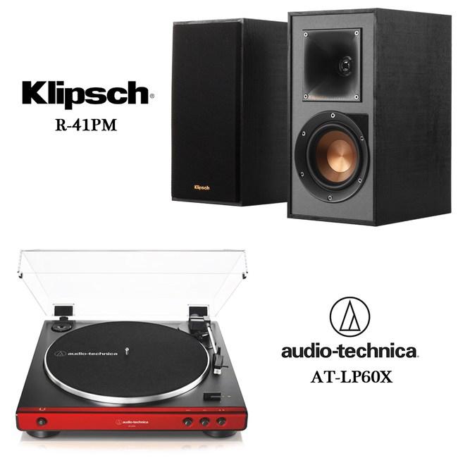 鐵三角 AT-LP60X 紅色黑膠唱盤+古力奇 R-41PM 喇叭