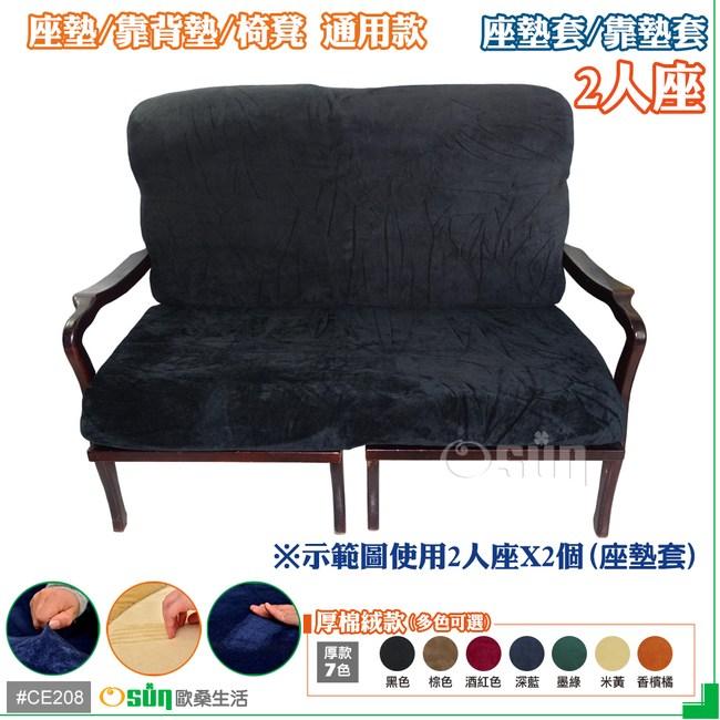 【Osun】厚棉絨款-2人座防螨彈性沙發座墊套 / 靠墊套 (1件組)黑色