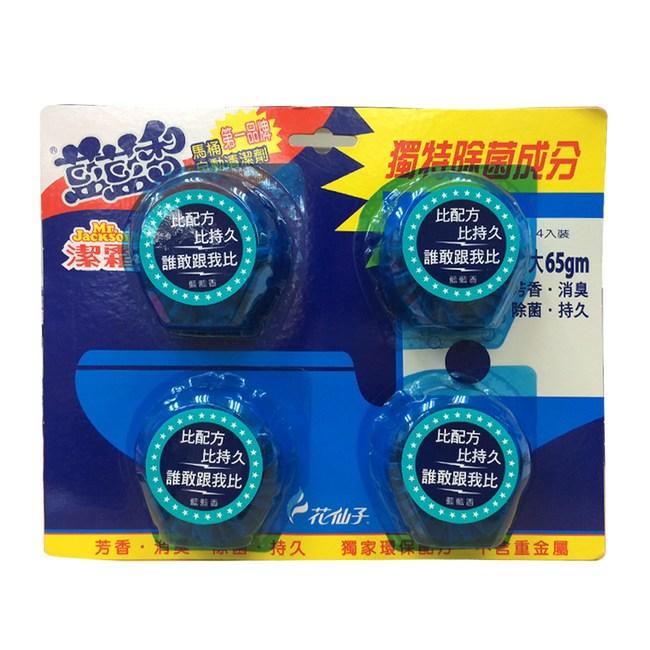 藍藍香馬桶自動清潔劑4入