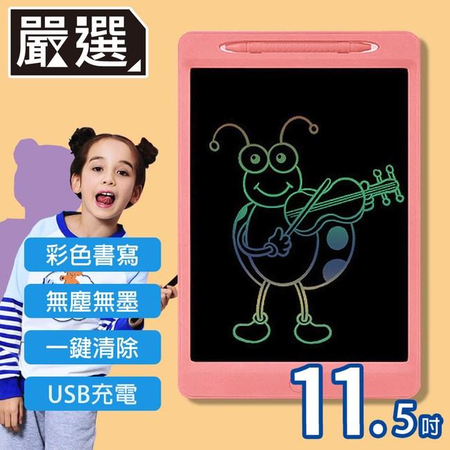 嚴選 USB款兒童創意學習智能手寫彩色電子繪圖板 11.5吋/粉