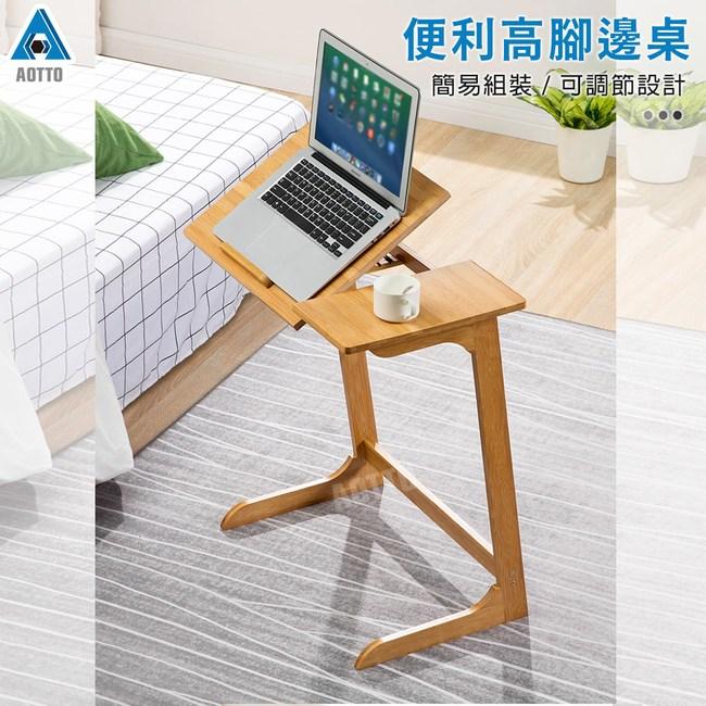 【AOTTO】可調節便利高腳邊桌 學習桌 電腦桌(工作桌 書桌 懶人桌原色電腦桌