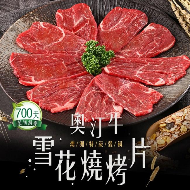 【愛上新鮮】澳洲特級穀飼奧汀牛燒烤片10盒(200g±10%/盒)