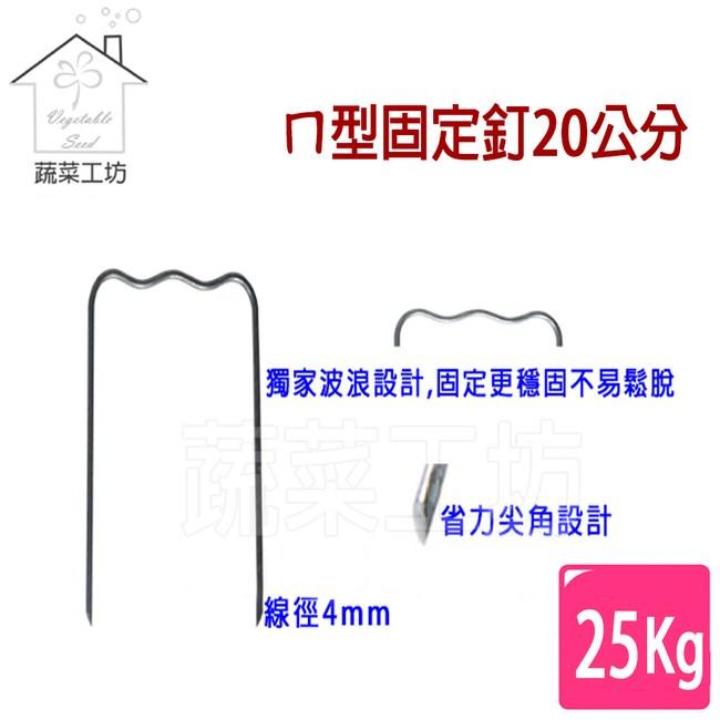 ㄇ型固定釘20公分25公斤/箱(約492支)線徑4mm.ㄇ型釘.鐵線釘