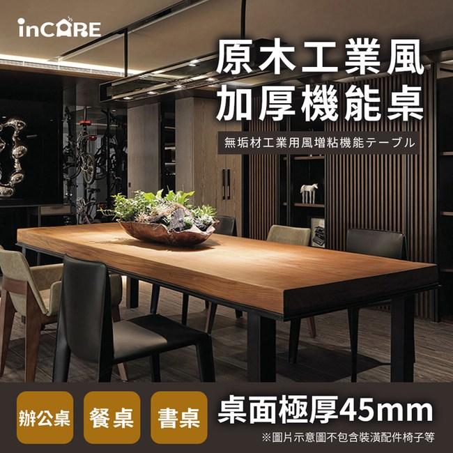 【Incare】原木工業風加厚機能桌(2色任選120*60*75cm)淺松木