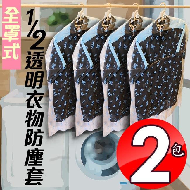 金德恩 台灣製造 2包全罩式衣物防塵防蟲防汙保護收納防塵套1包5件包