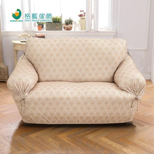 【格藍傢飾】雅室彈性沙發套-咖3人