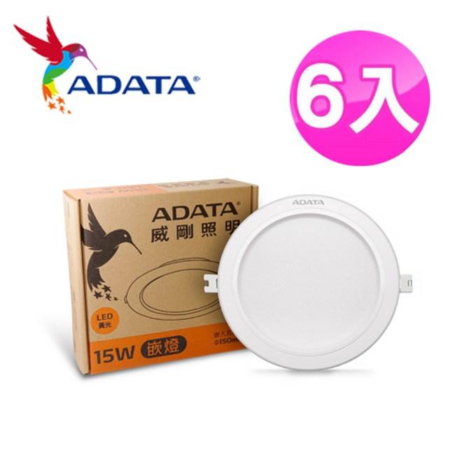 AdataLED 15W/15cm崁燈-黃光 6入組