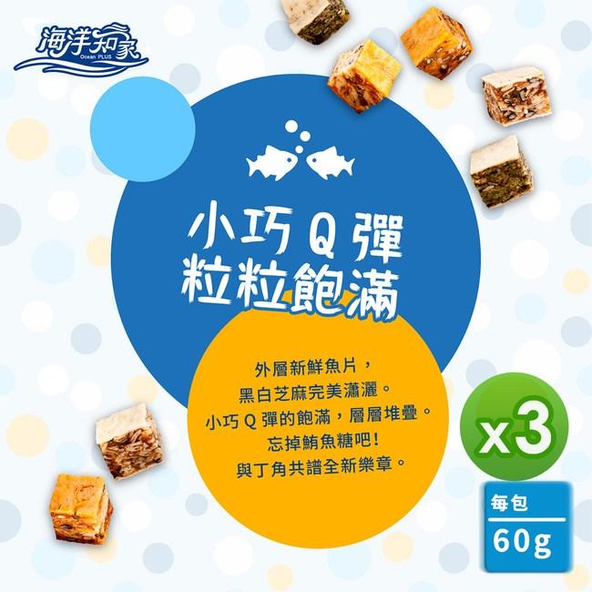 【大田海洋】海鮮丁角(黑鮪魚/鮮蝦)(60g)_任選3包黑鮪魚1+鮮蝦2