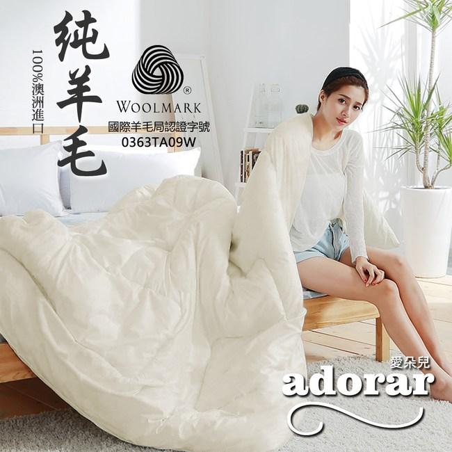 【Adorar】國際認證澳洲100%純羊毛被(雙人)雙人