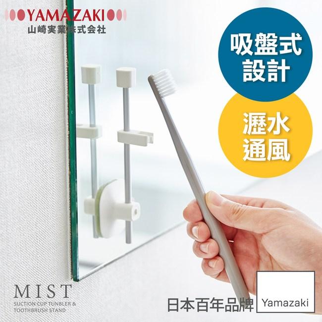 日本【YAMAZAKI】MIST吸盤式直立兩用牙刷架