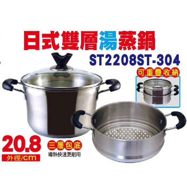 秦博士 日系雙層湯鍋 ST2208ST-304材質