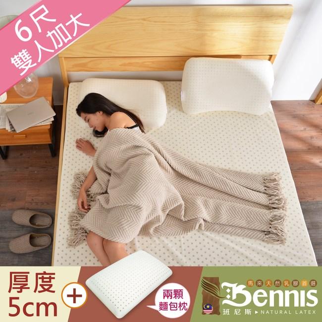 【班尼斯】雙人6x6.2尺x5cm鑽石級百萬馬來乳膠床墊+二顆-麵包枕