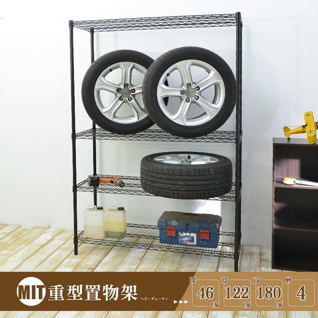【居家cheaper】荷重型45X122X180cm四層置物架-烤漆黑烤漆黑