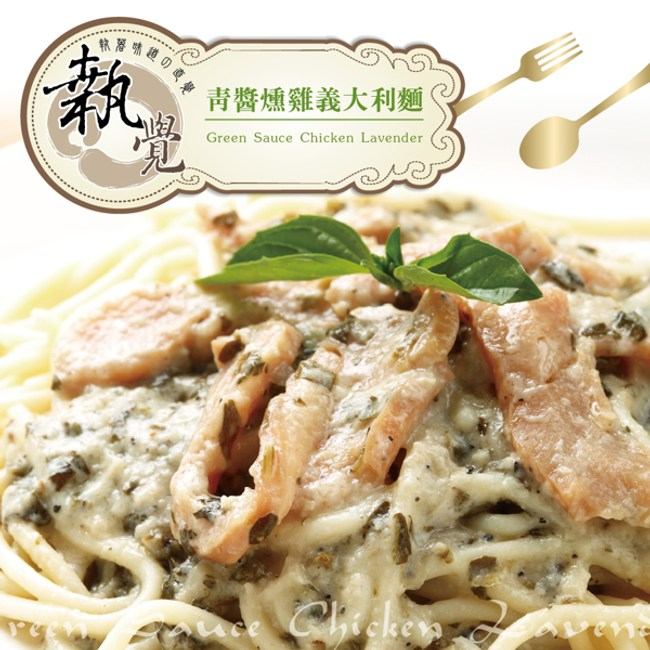 執覺MS.青醬燻雞義大利麵(400g袋,共3袋)