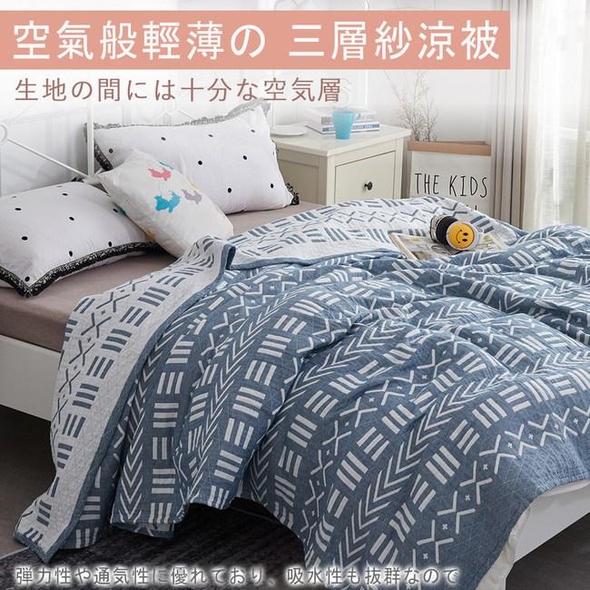 【BELLE VIE】三層紗超大尺寸掛蓋毯被(6.5*7.5)符號藍符號藍