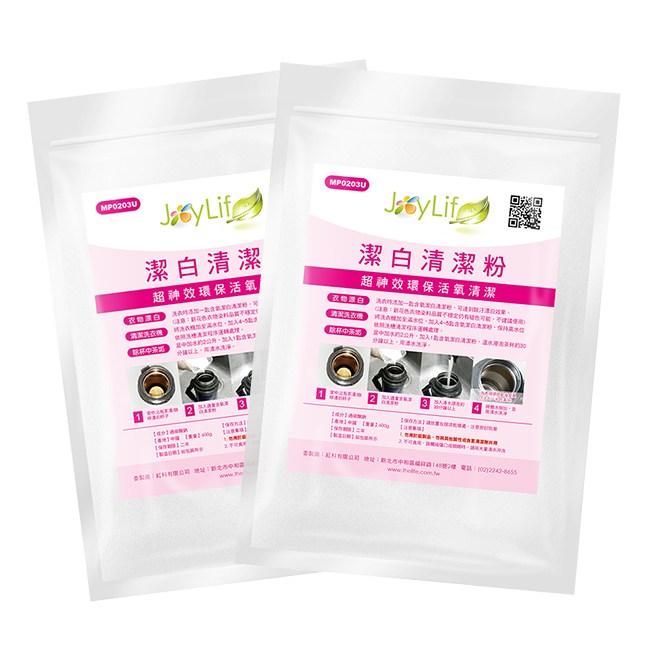 JoyLife嚴選 超值2入超神效活氧潔白清潔粉600g