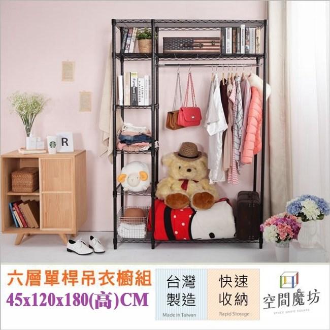 【空間魔坊】45x120x180高cm 黑色六層單桿衣櫥組-附米色布套